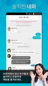 Bridge Chat (Live Chat) apk screenshot