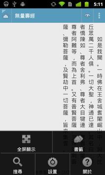 好讀佛經 apk screenshot