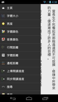 GobyReader | 高比小說 中文直讀 apk screenshot