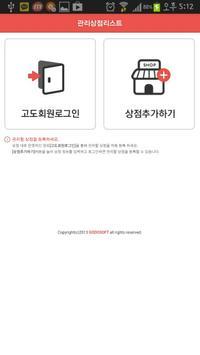 고도 - 쇼핑몰관리, 모바일콜센터 apk screenshot