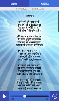 Durga chalisa apk screenshot