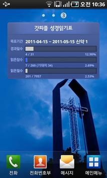 갓피플 성경읽기표(무료버젼) apk screenshot