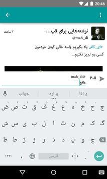 Goftalk apk screenshot