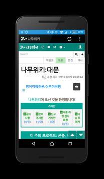나무위키 apk screenshot