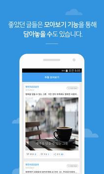 명언, 좋은글, 생활정보 - 라이프업 apk screenshot