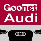 Goo-net Audi 中古車検索 icon