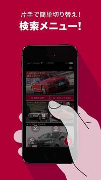 Goo-net Audi 中古車検索 apk screenshot