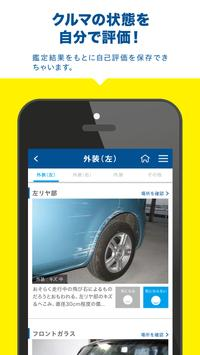 納得の中古車探しはGoo(グー)鑑定 apk screenshot