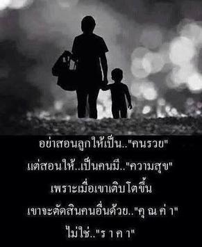 คำสอนของพ่อแม่ คำคมสอนใจ คำคม poster