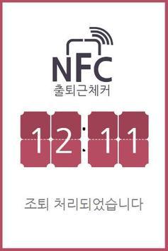 NFC 출퇴근 체커 apk screenshot