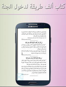 أكثر من 100 طريقة لدخول الجنة apk screenshot