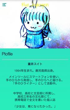 蒼井スイトの、 apk screenshot