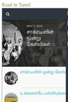 Om Swami apk screenshot