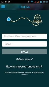 Ведафон apk screenshot