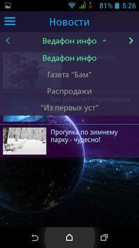 ВедафонТында apk screenshot