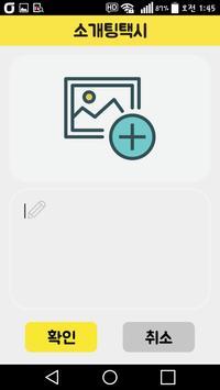 소개팅 미팅 채팅 사진한장*으로 현재 주변이성 호출하기 apk screenshot