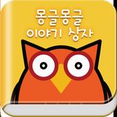 몽글몽글 이야기 상자 icon