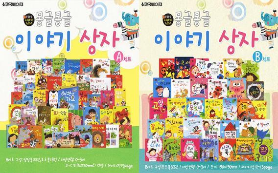 몽글몽글 이야기 상자 poster