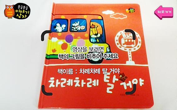 몽글몽글 이야기 상자 apk screenshot