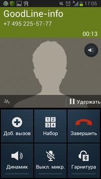 Просто-Good! 2.0 apk screenshot