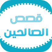 قصص الصالحين icon