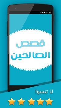 قصص الصالحين poster