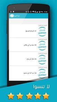 قصص الصالحين apk screenshot