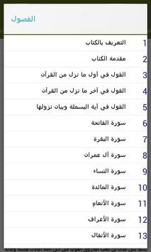 اسباب النزول apk screenshot