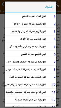 المزهر في علوم اللغة وأنواعها apk screenshot