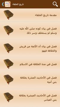 تاريخ الخلفاء للسيوطي apk screenshot