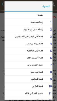 قصص البخلاء apk screenshot