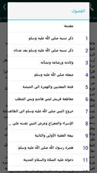 الفصول في اختصار سيرة الرسول apk screenshot