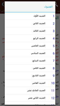 شرح الأربعون النووية apk screenshot
