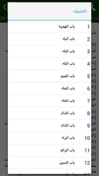 معجم مقاييس اللغة apk screenshot