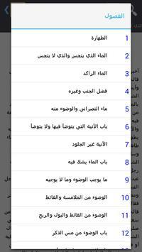 الأم للإمام الشافعي apk screenshot