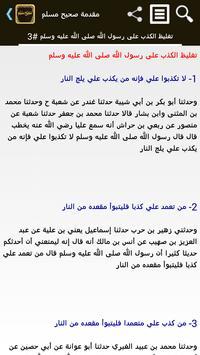 صحيح مسلم apk screenshot