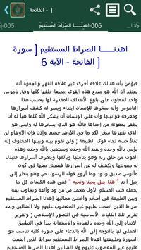 في ظلال القرآن poster