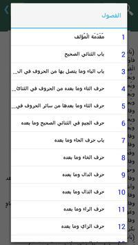 جمهرة اللغة apk screenshot
