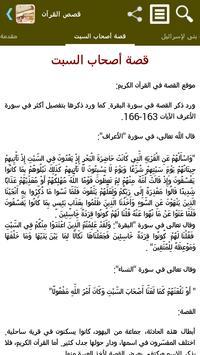 قصص القرآن poster