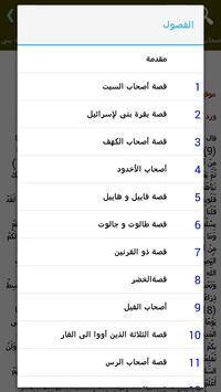 قصص القرآن apk screenshot