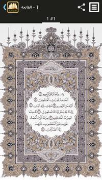 القرآن الكريم poster