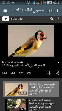 Goldfinch Fans apk screenshot