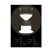 카페카와 icon