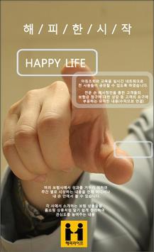 해피라이프 poster