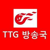 티티지 방송국 icon