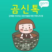 곰신톡 - 고무신커뮤니티 1위, 전역일계산기,곰신카페 icon