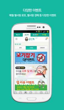 곰신톡 - 고무신커뮤니티 1위, 전역일계산기,곰신카페 apk screenshot