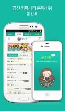 곰신톡 - 고무신커뮤니티 1위, 전역일계산기,곰신카페 poster