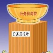 国家公务员考试真题 icon