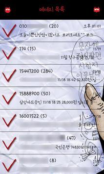 """""""무적핑크"""" 고SMS 테마 poster"""